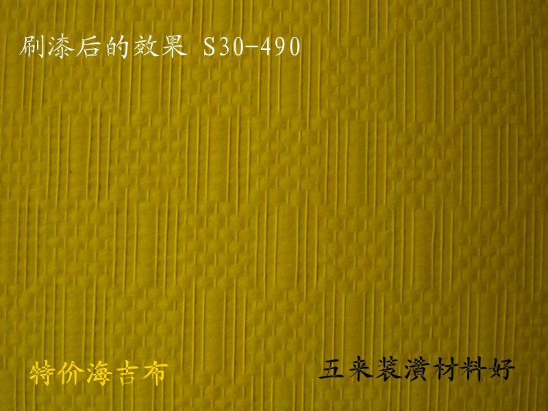 Цвет: с30-490