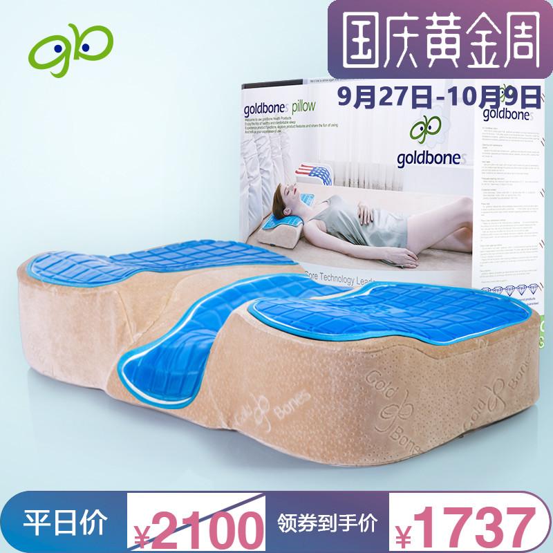 美国骨得金颈椎病人专用枕头记忆枕颈椎枕记忆棉枕头 护颈枕