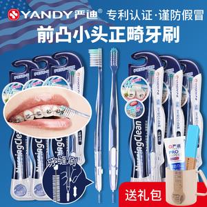 严迪凸型正畸牙刷儿童成人矫正牙齿牙套专用软毛小头牙刷牙缝刷
