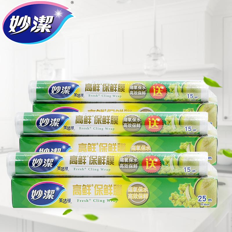 妙洁美洁可系列高鲜保鲜膜3盒 食品冰箱厨房保鲜塑料膜