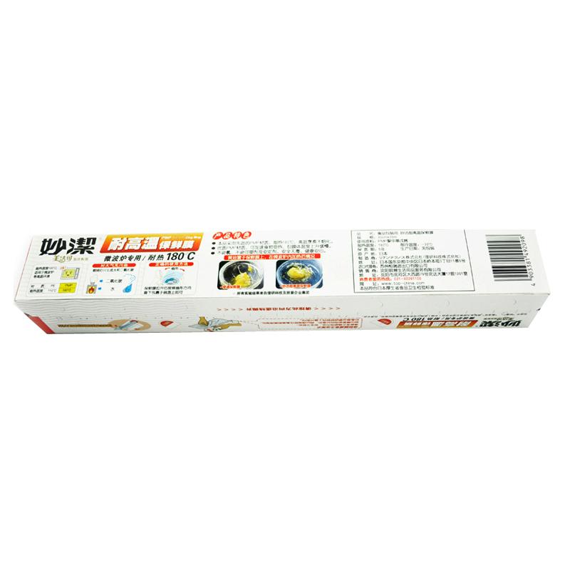 妙洁美洁可耐高温保鲜膜20米*2盒装 日本原装进口微波炉专用易撕