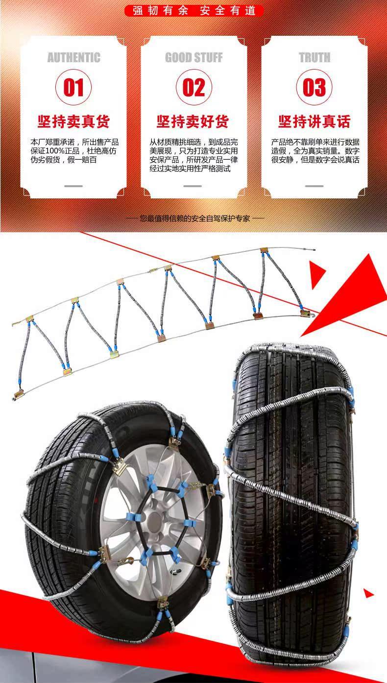 锰钛合金钢丝绳铁链汽车防滑链越野车轿车防滑链条雪地轮胎防滑链图片