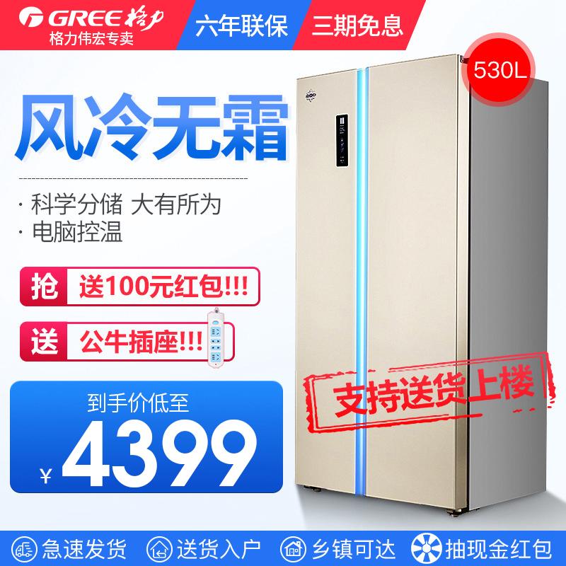 格力Kinghome-晶弘 BCD-530WEDC2 时代金对开门双门节能冰箱无霜