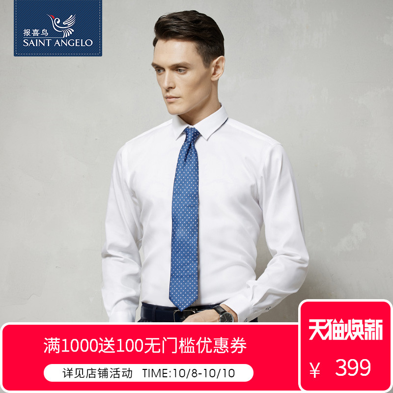 报喜鸟免烫男士职业商务白色长袖衬衫 休闲修身纯棉上班衬衣上衣