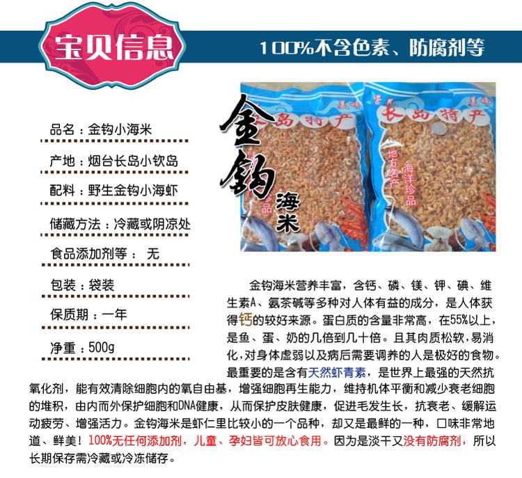 正宗烟台长岛小钦岛金钩小海米虾米开洋鲜美即食海田家500g