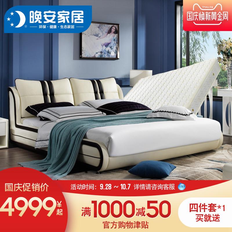 晚安家居软床套餐 头层牛皮实木框架软床+天然环保椰棕床垫