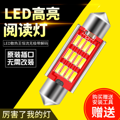 Auto reading lamp led interior lights refit indoor roof light interior lighting double-pointed light T10 trunk light