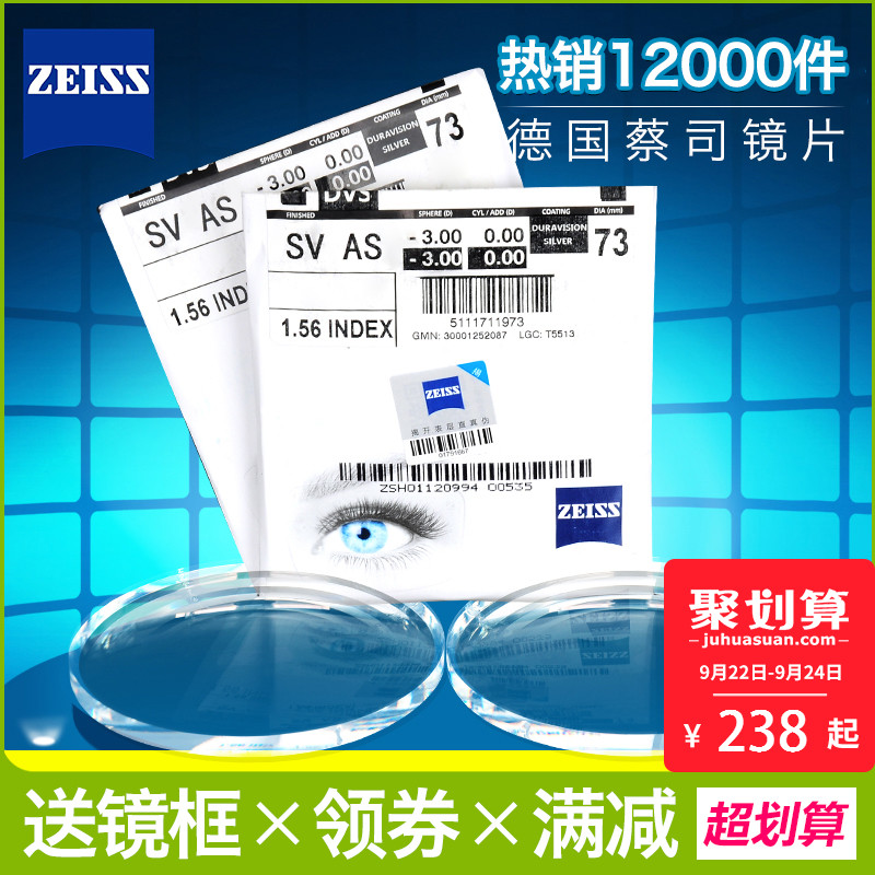 蔡司清锐钻立方银膜镜片佳锐1.67 1.74超薄防蓝光变色近视眼镜片