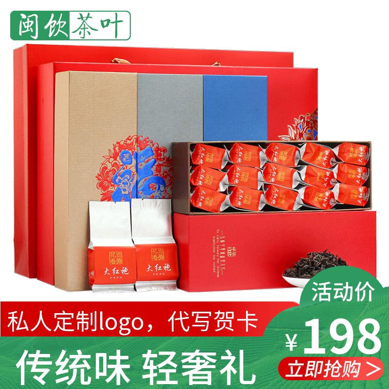 武夷岩茶叶老枞大红袍礼盒装500g节日送礼茶叶礼盒装 闽饮D1580