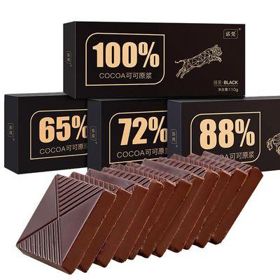 拍2发4 诺梵纯脂黑巧克力礼盒装