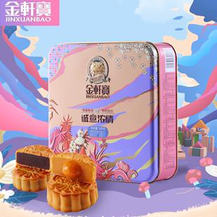 金轩宝中秋月饼广式蛋黄双黄白莲蓉礼盒送礼多口味水果椰蓉月饼