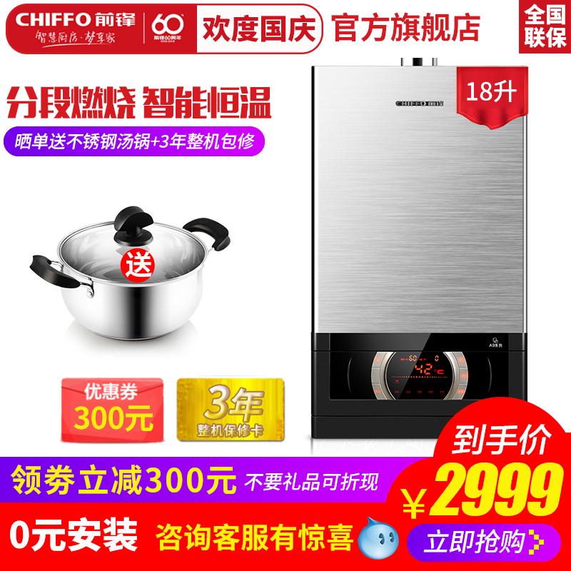 前锋 JSQ36-A902燃气热水器家用强排宽频恒温水气双调洗澡机18升