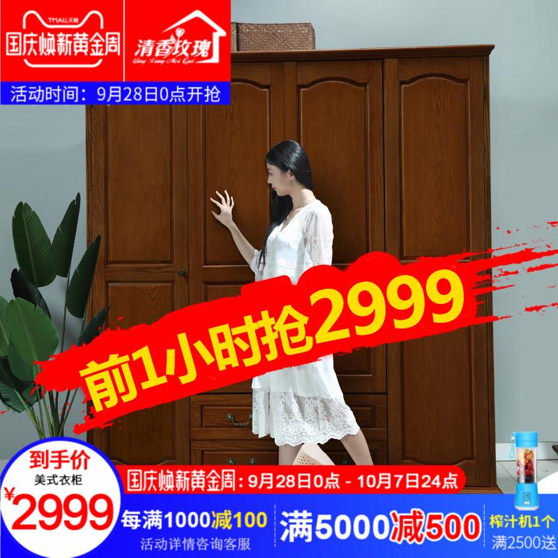 纯实木美式乡村衣柜组合 简美橡木家具234门整体木质大衣橱储物柜