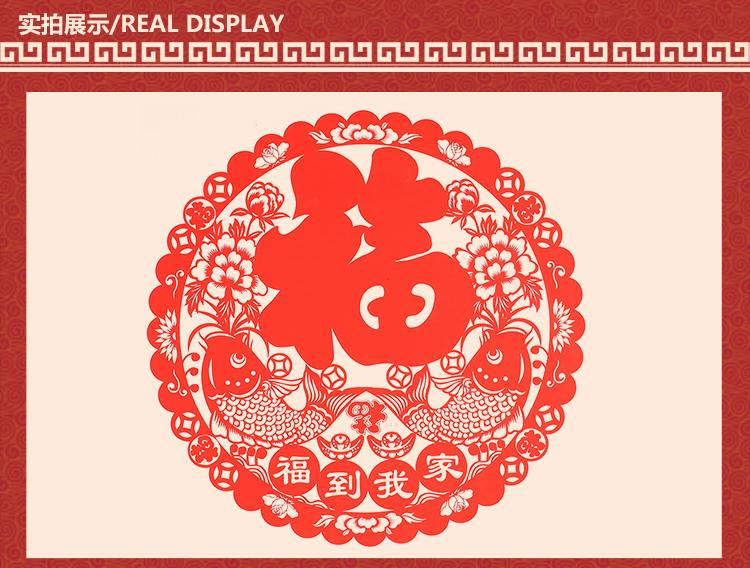2019猪年福字静电贴新年玻璃贴过年窗花门贴春节日装饰剪纸包邮-淘宝