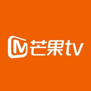 芒果tv会员12个月 芒果PC移动影视会员年卡VIP会员 不支持电视