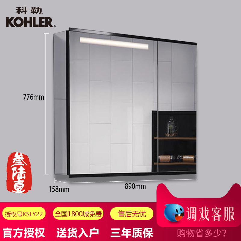 科勒浴室镜柜博纳镜柜浴梳洗化妆室柜镜子K-96107T-NA 900-600mm