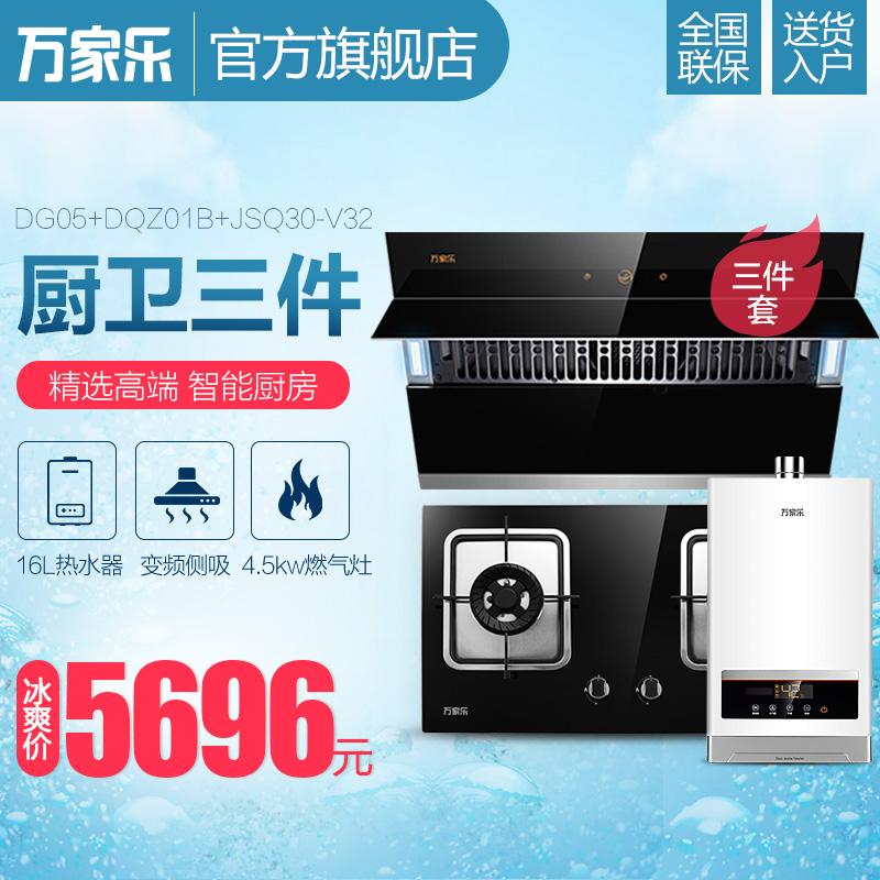 万家乐 热水器dg05+dqz01b+jsq30v32
