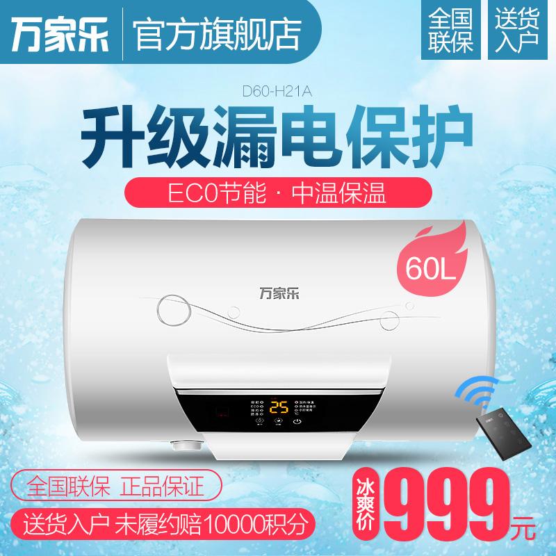 macro/万家乐电热水器d60h21a
