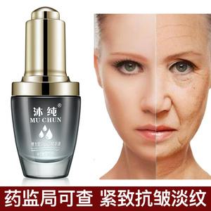 面部精华液抗皱提拉紧致男女士补水去皱纹淡化细纹化妆品提亮肤色