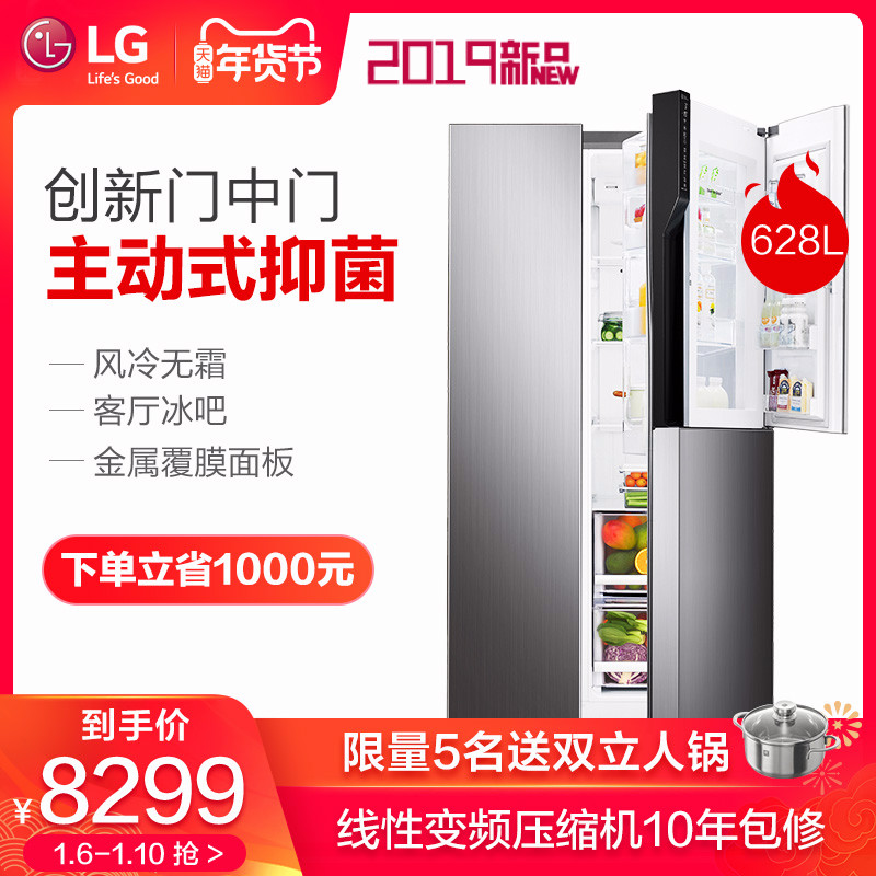 LG S639S34B 628升大容量门中门线性变频风冷无霜对开门冰箱 -