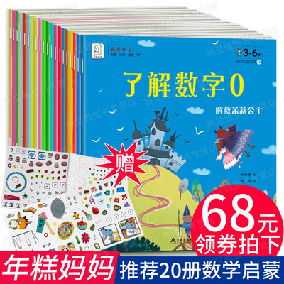 逻辑狗 数学来了 全20册 0-3-6岁儿童趣味启蒙 蒙氏数学幼儿思维训练教材好玩的宝宝绘本 幼儿园大班数字阶梯入门 10以内加减法算术早教书
