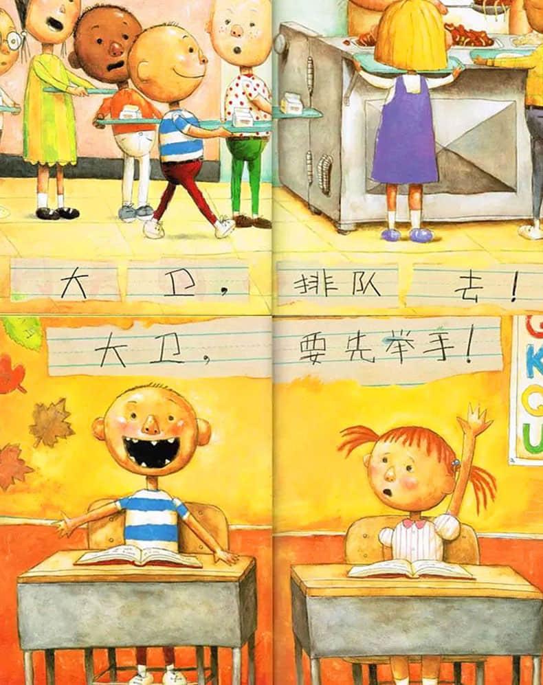 大卫不可以绘本系列全套3册 启发大卫香农精装儿童绘本 大卫上学去+不
