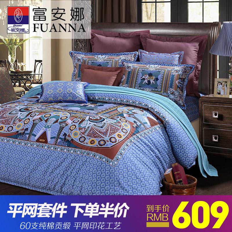 富安娜平网印花纯棉贡缎床上四件套全棉被套床单双人加大套件