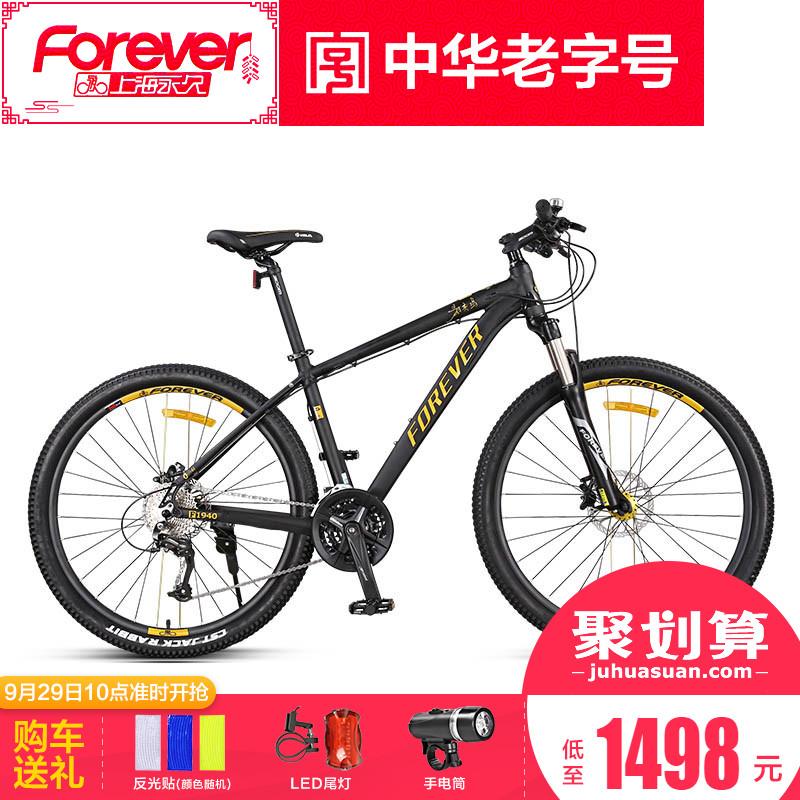 官方旗舰店上海永久山地自行车越野成人男女禧玛诺变速跑车大轮胎