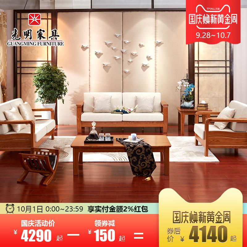 光明家具 进口红橡全实木沙发组合 现代中式客厅1+2+3组合沙发
