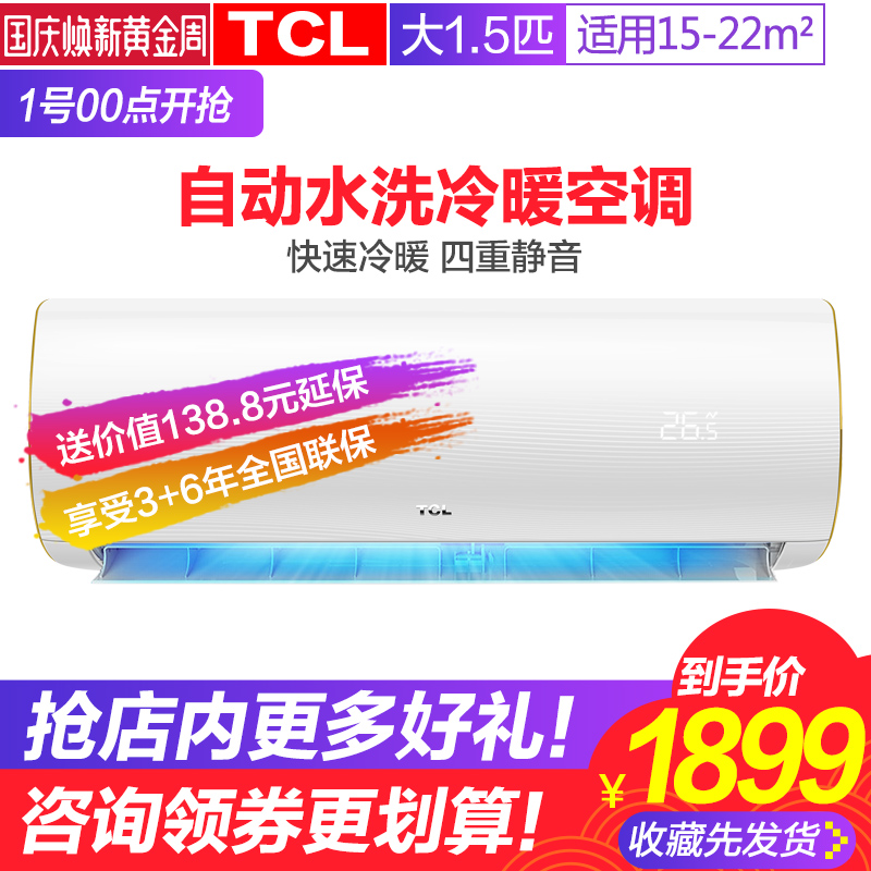 TCL KFRd-35GW-XQ11(3) 大1.5匹冷暖壁挂式定频空调挂机花呗分期