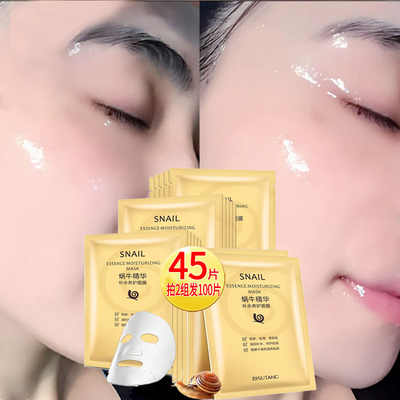 45 pieces of snail liquid mask whitening light Spot Hydrating Moisturizing acne brightening skin ton...