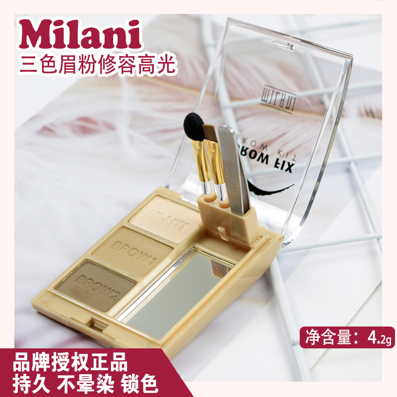 Milani three color Eyebrow Powder repair capacity high light nose shadow thin Face waterproof sweat lasting non-decolorization I am big beauty recommended