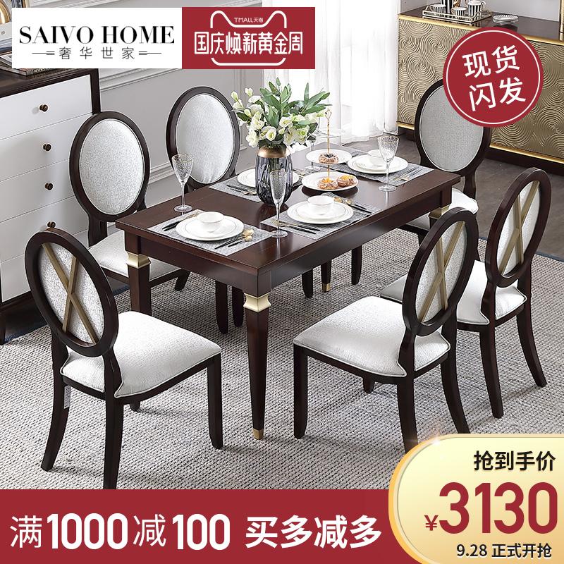 美式全实木黑胡桃木储物复古乡村纯实木简美长方形餐桌餐椅