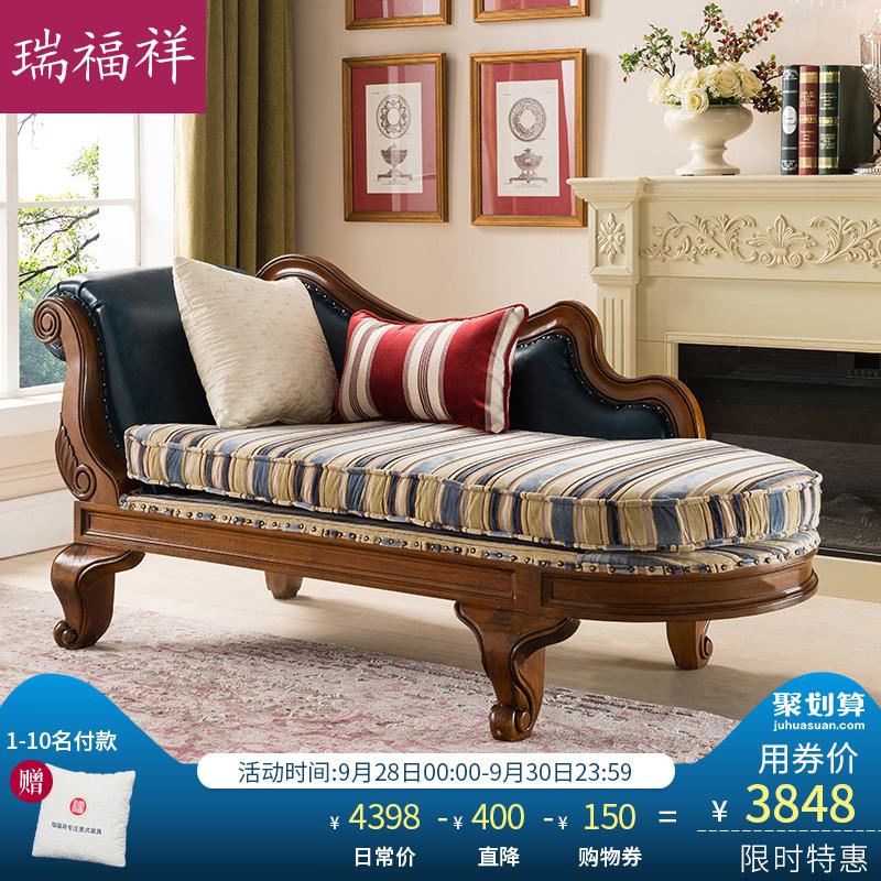 瑞福祥美式实木贵妃椅欧式布艺美人榻卧室单人躺椅沙发小户型O320