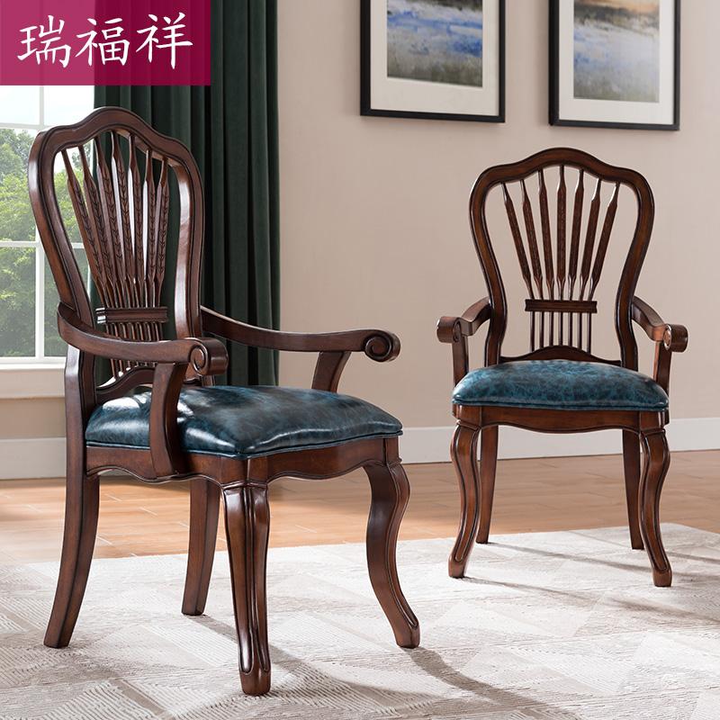 瑞福祥家具美式靠背软包全实木餐椅 欧式休闲书桌椅子电脑椅AB336