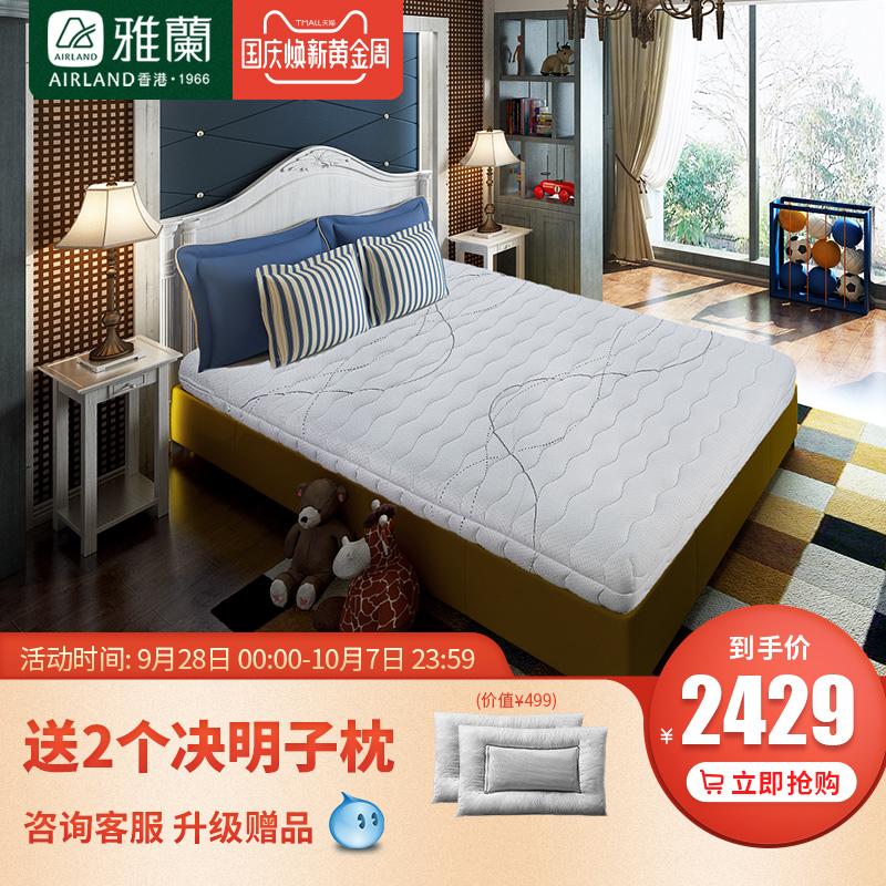 雅兰床垫超享睡儿童版席梦思儿童床垫子1.2米透气弹簧床垫1.5米聚
