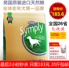 корм для собак Symply natural road