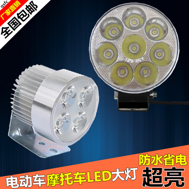 电动车灯超亮外置大灯摩托车LED灯泡电瓶射灯电单车灯12V48伏60V
