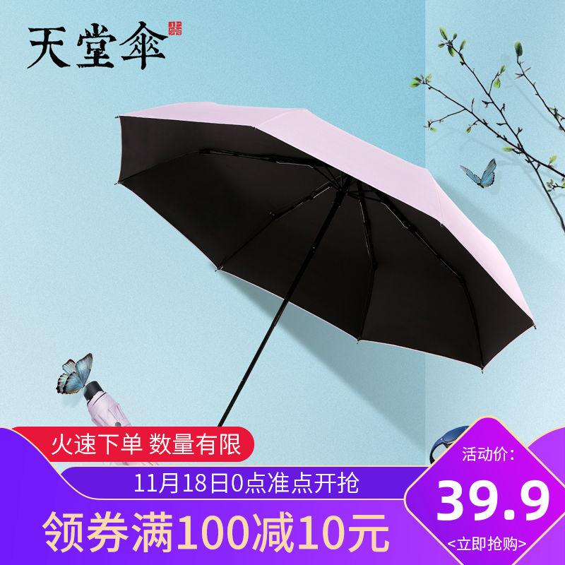 天堂伞旗舰店官网遮阳伞时尚折叠太阳伞黑胶防晒晴雨伞两用男女