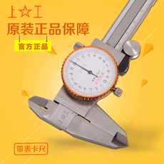 Штангель-циркуль со стрелочным индикатором Shanggong 0-150MM0-200