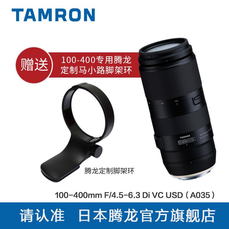 送脚架环腾龙100-400mm防抖USD A035打鸟体育 望远超长焦单反镜头