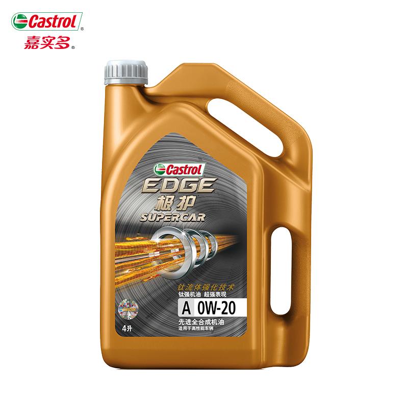 嘉实多极护 钛流体技术 全合成机油 润滑油 Supercar A 0W-20 4L