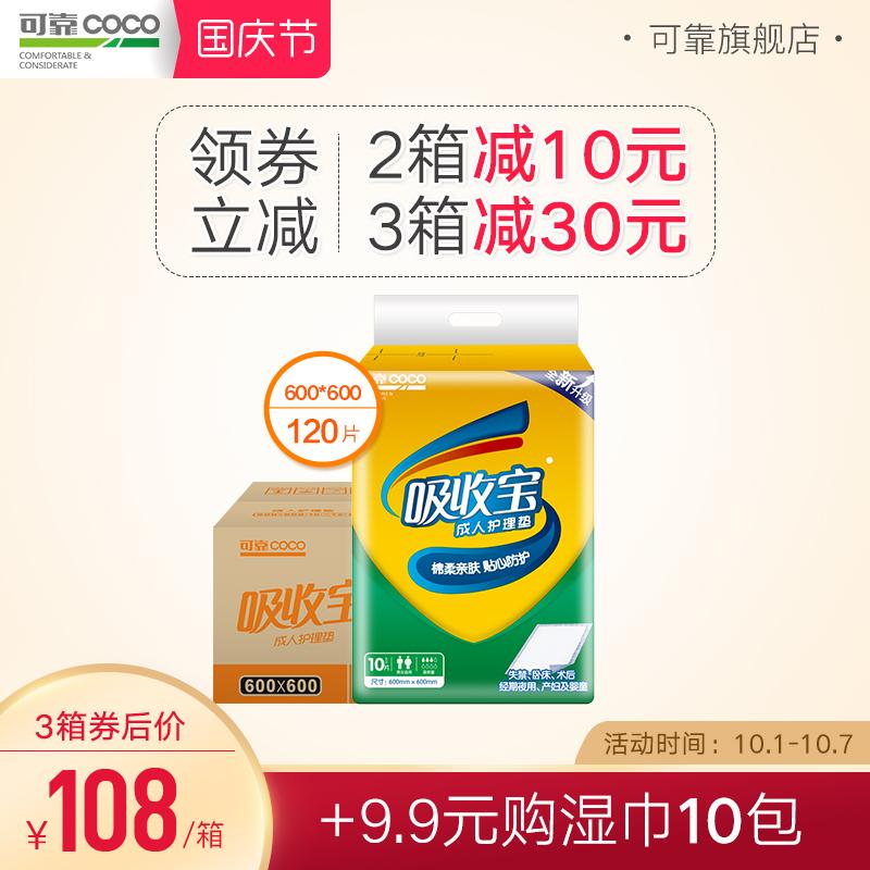 可靠吸收宝成人护理垫600*600 老年人床垫纸尿垫产妇垫 整箱120片