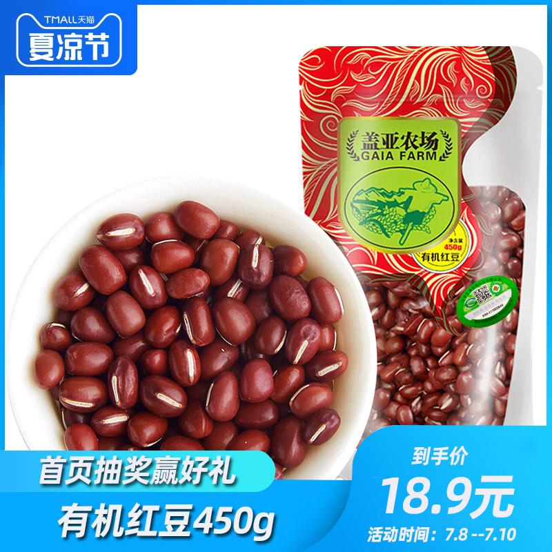 盖亚农场 有机红豆450g东北农家自产五谷杂粮粗粮新红小豆赤小豆