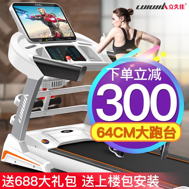 立久佳680家用款减肥跑步机多功能减震折叠超静音室内健身房器材