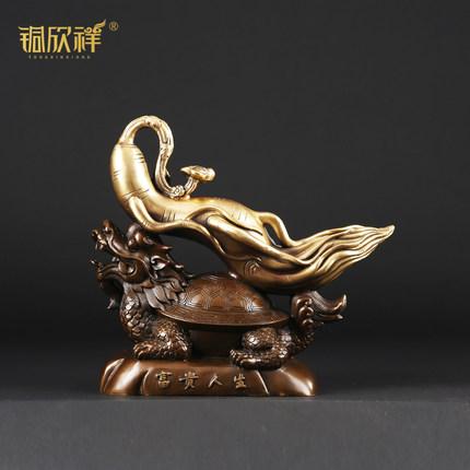 铜欣祥 纯铜龙龟摆件 富贵人生如意人参客厅办公室家居装饰工艺品