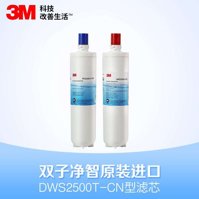 3M净水器双子净智DWS2500T-CN滤芯通用双子净智DWS2000T正品新货