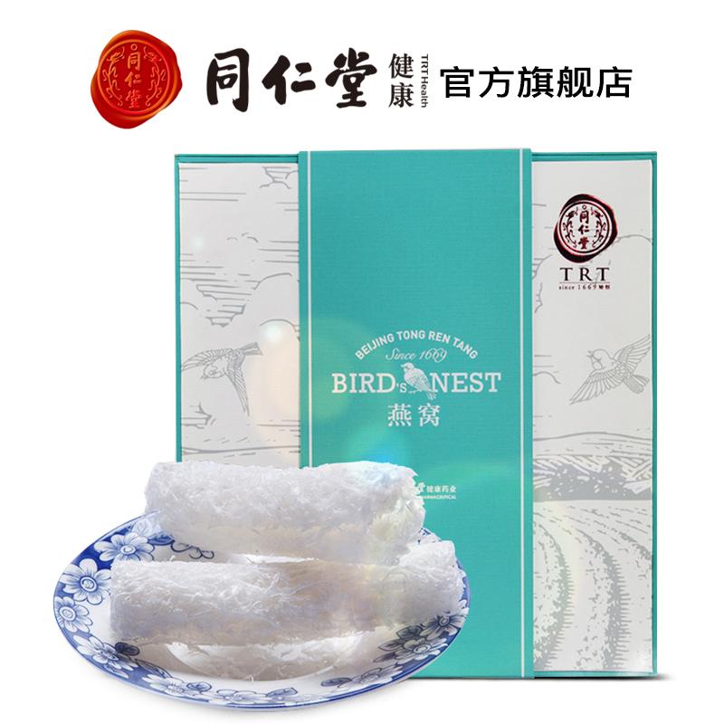 北京同仁堂白燕窝方便燕窝礼盒8g(4g*2)孕妇营养滋补品15分即食