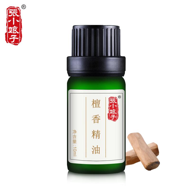 张小娘子檀香精油10ml保湿滋润提拉紧致单方舒缓香薰保湿精油芳疗