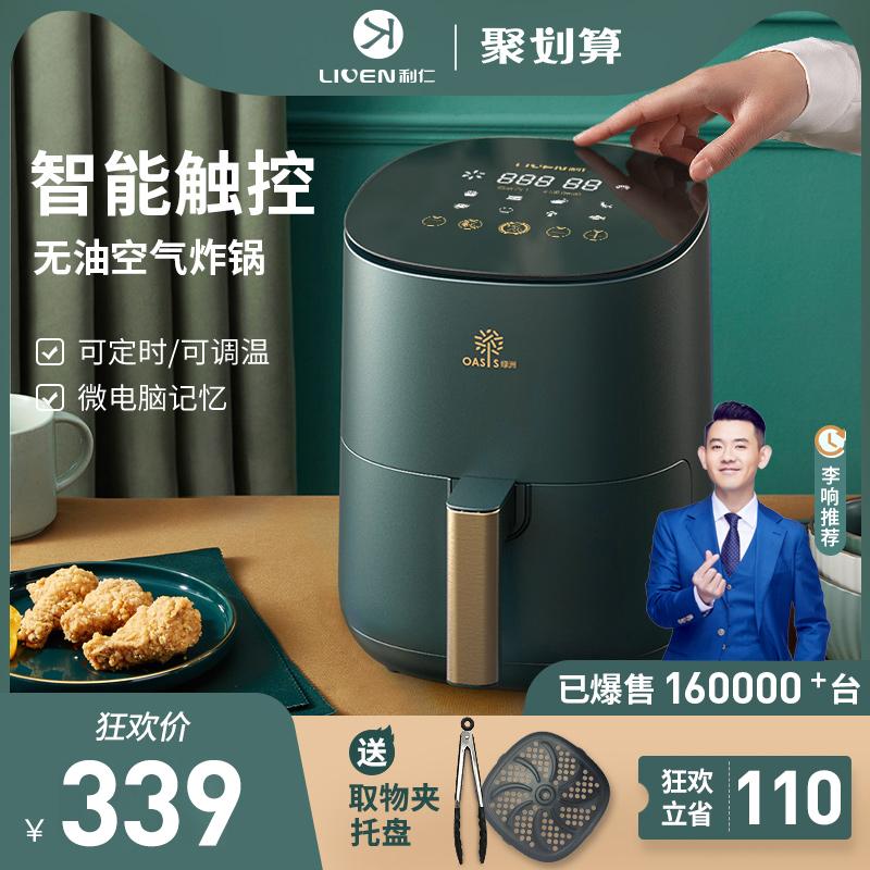 利仁空气炸锅家用新款网红大容量智能无油电炸锅薯条机特价绿洲g5